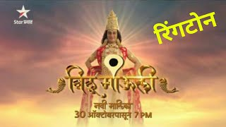 Mazi Vithu Mauli New Ringtone | Star Pravah New Serial | माझी विठु माऊली