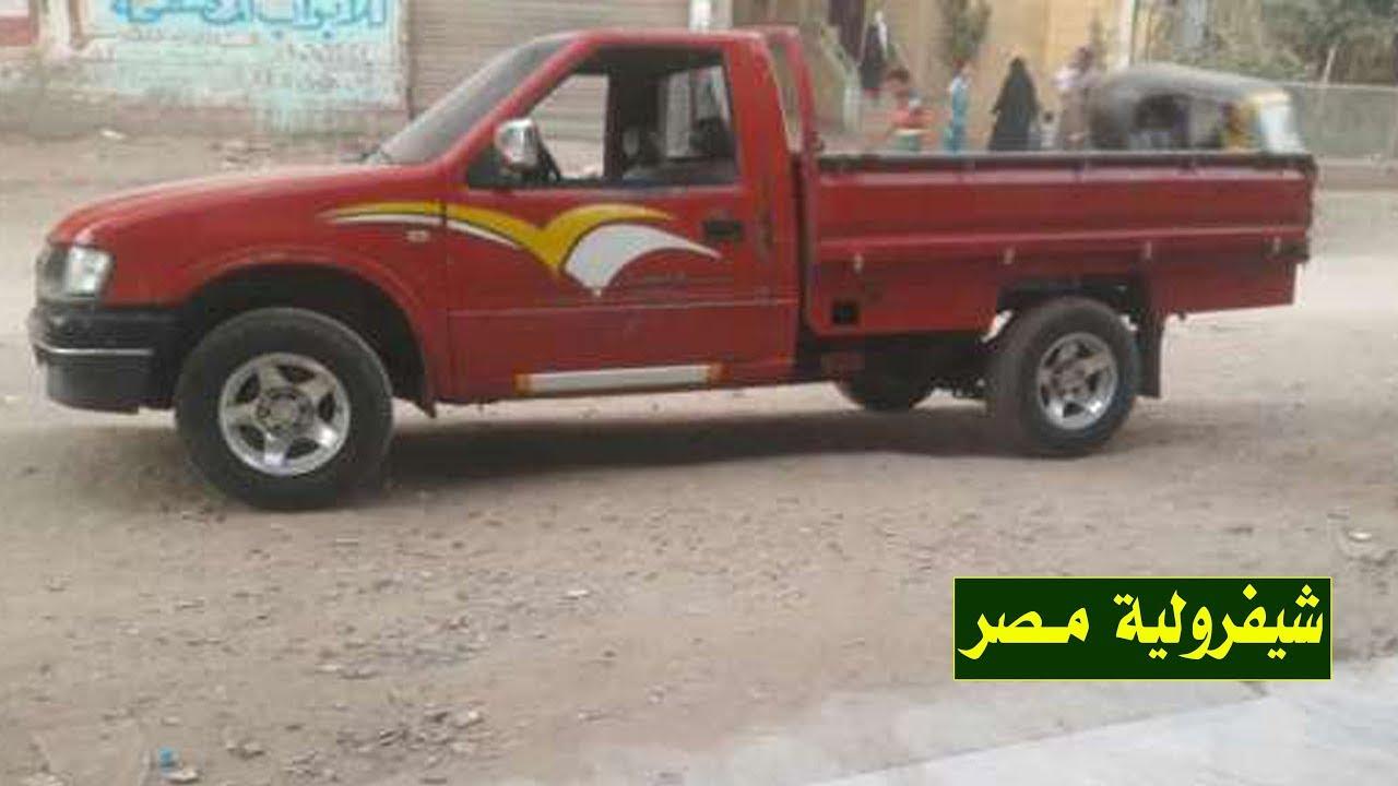 للبيع شيفرولية دبابة نصف نقل موديل 2004 مستعملة في مصر رخصة 2004
