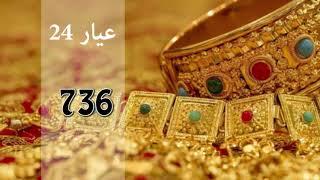 اسعار الذهب اليوم الأحد 13 يناير
