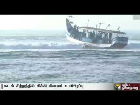 Cuddalore fisherman dead drowning in rough sea