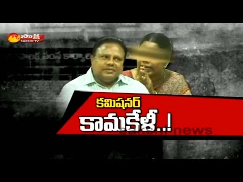 Municipal Commissioner Srinivasa Rao Sexual Harassment on Women    Chittoor