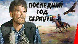 Последний год Беркута (1977) фильм