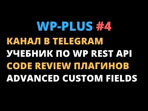 #4 WP-Plus News - канал в ТГ / учебник WP REST API / Code Review плагинов / ACF