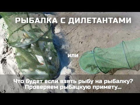 Что нельзя брать на рыбалку приметы