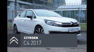 Citroen C4 седан 2017 тест-драйв: Резвый кроссовер-седан