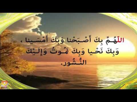 اذكار الصباح mp3 تحميل