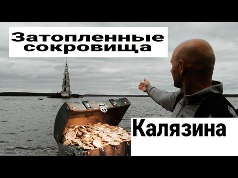 Затопленные сокровища Калязина