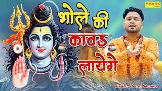 भोले की कावड़ लायेंगे Deeraj Sharma Biggest Hit Bhole Baba Ke Bhajan