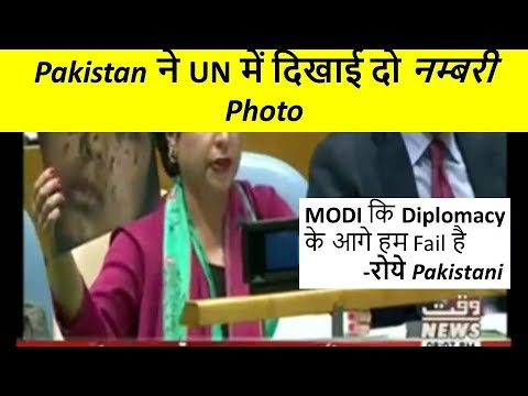 Pakistan Embarrased at UN again || Pakistan Shows Wrong Pictures at UN