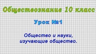 Обществознание 10 класс (Урок№1 - Общество и науки, изучающие общество.)