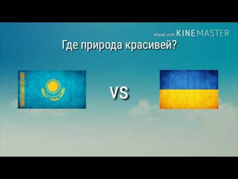Казахстан Vs Украина по природе!