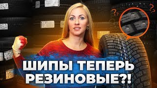 большой обзор шипованных шин для сезона 2019/2020