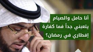 الحمل يتعبني جداً فما كفارة إفطاري في رمضان؟ الإجابة مع الشيخ د. وسيم يوسف