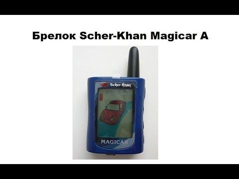 Брелок Scher-Khan Magicar A