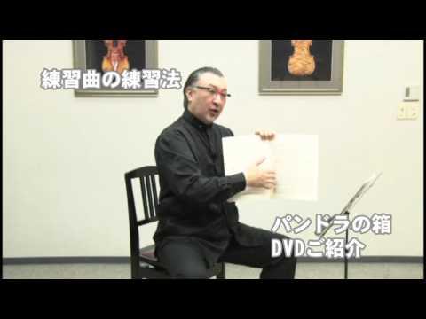 篠崎史紀のヴァイオリン上達練習法 ご紹介