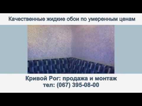 Жидкие обои Кривой Рог (цена, фото, видео)