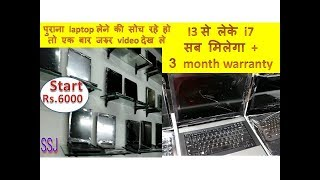 old laptop market in delhi//old laptop with warranty//laxmi nager laptop market