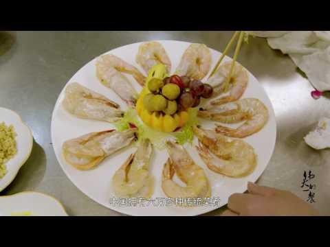 【美食】伟大的一餐 第三集