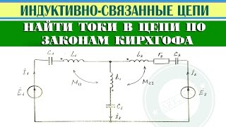 Расчет цепи с индуктивно связанными элементами | Найти токи в цепи по законам Кирхгофа