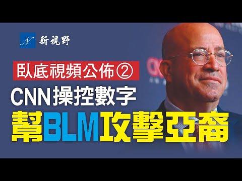 4月14~15日,真相工程CEO连续发布猛料。CNN帮助BLM攻击亚裔!奥基夫与CNN技术总监切斯特,餐厅短兵相接,后者落荒而逃!CNN总裁不想拿下数字的秘密。