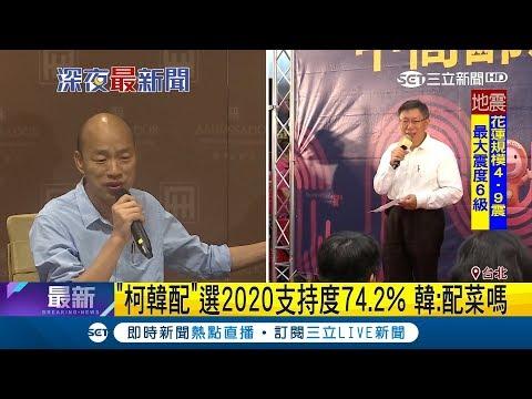 高雄市長還沒就職…網友投票74.2%支持