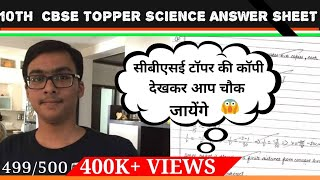 CBSE TOPPER SCIENCE ANSWER SHEET/COPY/BOOKLET||10TH CLASS CBSE TOPPER/STRATEGY/PREPARATION TIPS 2018