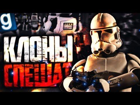 ОТРЯД КЛОНОВ СПЕШИТ НА ПОМОЩЬ! ► Garry's Mod - Star Wars RP thumbnail