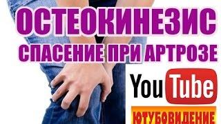Лечение артроза (Домашняя школа остеокинезиса)