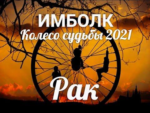 ИМБОЛК РАК♋ Колесо судьбы 2021 год для раков.