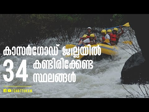 34 Places You Must Visit In Kasaragod District (Kerala Tourism)