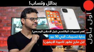 ابل ما راح تطور كاميرات الايفون قريبا.. وين نروح بعد الوتساب؟