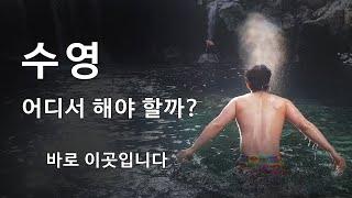 수영할 수 있는 이곳을 강력 추천!!
