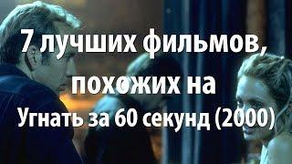 7 лучших фильмов, похожих на Угнать за 60 секунд (2000)