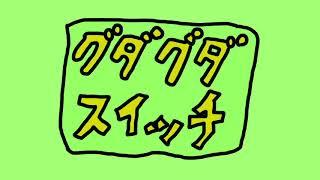 グダグダスイッチ1 thumbnail