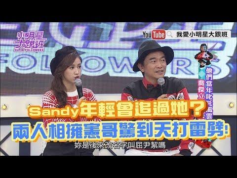 【超有梗】Sandy年輕曾追過她?兩人相擁憲哥驚到天打雷劈!