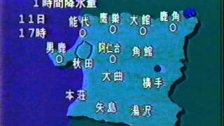 Download Video お天気情報(新作) MP3 3GP MP4