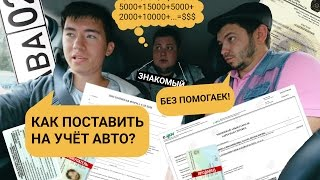 видео как поставить на учет автомобиль