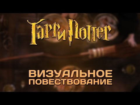 Гарри Поттер: Визуальное повествование