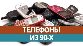 Первые МОБИЛЬНЫЕ ТЕЛЕФОНЫ 90-X. Неубиваемые телефоны! Nokia 3310, iPhone 2g