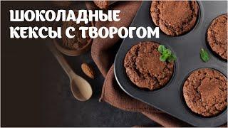 Шоколадные кексы с творогом видео рецепт   простые рецепты от Дании