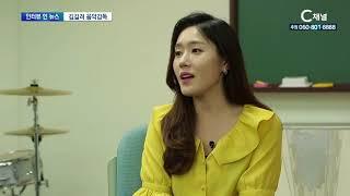 [C채널 REPORT 플러스] 김길려 뮤지컬 음악감독
