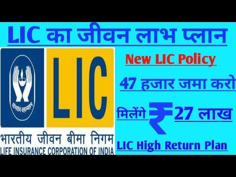 LiC जीवन लाभ प्लान के अंतर्गत आप मात्र ₹47000 जमा करके पा सकते हैं 27 लाख रुपए की नगद राशि ll lic l