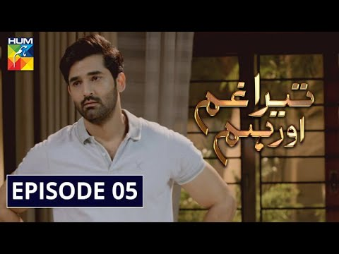 Download Tera Ghum Aur Hum Episode 5 HUM TV Drama 15 July 2020