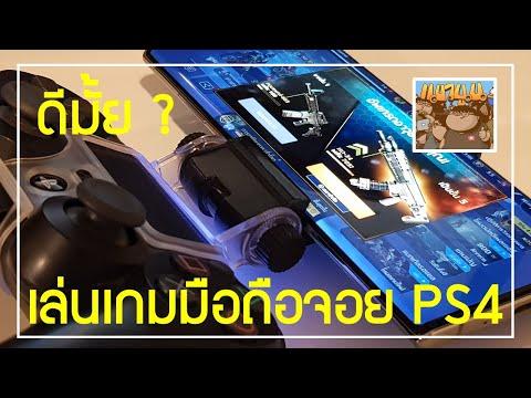 เชื่อมต่อจอยคอนโทรเลอร์ PS4 กับมือถือ Android เล่นเกม ผ่าน Bluetooth เปลี่ยนมือถือเป็นเครื่องเกม