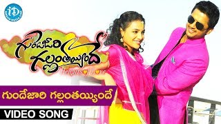 Gunde Jaari Gallanthayyinde Video Song | Title Song | Nitin | Nithya Menon | Anoop Rubens
