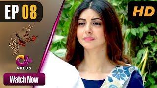 Kyunke Ishq Baraye Farokht Nahi - Episode 8   Aplus Dramas   Junaid Khan, Moomal   Pakistani Drama
