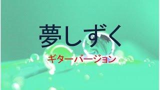 夢しずく/五木ひろし(Hiroshi Itsuki/Japanese Enka song)/渡  健