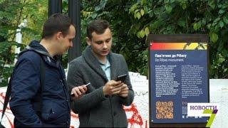 Виртуальный гид. В Одессе установили первую табличку с QR-кодом(Возле памятника де Рибасу установили первую табличку с QR-кодом. Это специальный датчик. Он через приложение..., 2016-09-29T13:43:02.000Z)