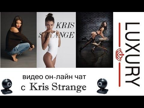LUXURY • видео он-лайн чат с Kris Strange! • luxxury.org
