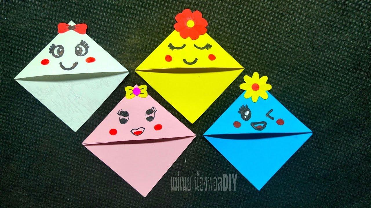 DIY Corner Bookmarks Ideas#ที่ขั้นหนังสือแบบน่ารักๆง่ายๆ/แม่เนย น้องพอสDIY